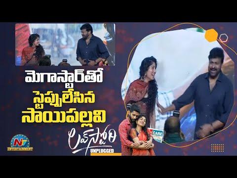 Watch: Chiranjeevi's dancing steps at Love Story Unplugged event- Naga Chaitanya, Sai Pallavi