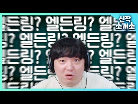 엘든링 신규 트레일러 드디어 공개!!!!