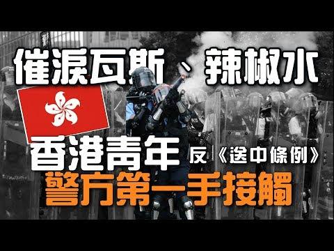 香港回歸以來最大規模!反《送中條例》抗議! ► 在前線的香港青年朋友,催淚彈、辣椒水...他與警方的第一手接觸!
