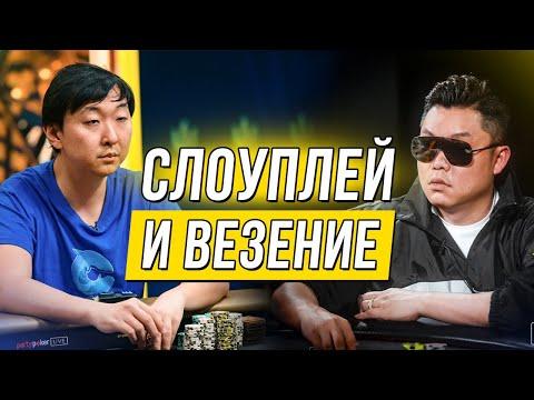 Слоуплей, который пошел не по плану?! Ivan Leow vs Rui Cao, Triton Poker Series 2018