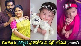 Serial actress Anjali shares her daughter Dhanvika first p..