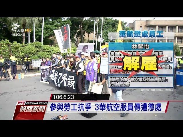 參與勞工抗爭 3華航空服員傳遭懲處
