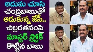 CM Chandrababu Master Stroke On JC Diwakar Reddy Cheap Politics| Andhra Pradesh| Take One Media| TDP