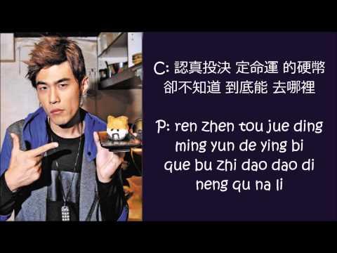Jay Chou 周杰倫 Dandelion's promise  蒲公英的约定 lyrics (Chinese and Pinyin)
