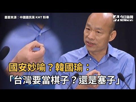 國安妙喻?韓國瑜:台灣要當棋子?還是塞子