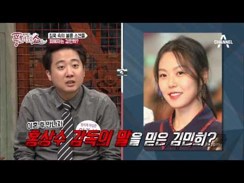 홍상수-김민희 관계 후회 중? 대배우 김민희가 잃은 것