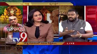Debate: TTD vs Ramana Deekshithulu..