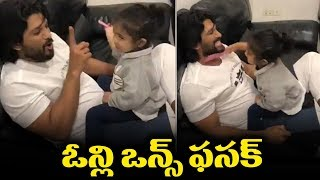 Allu Arjun and His Daughter Making Fun on Fasak Dialouge: ..