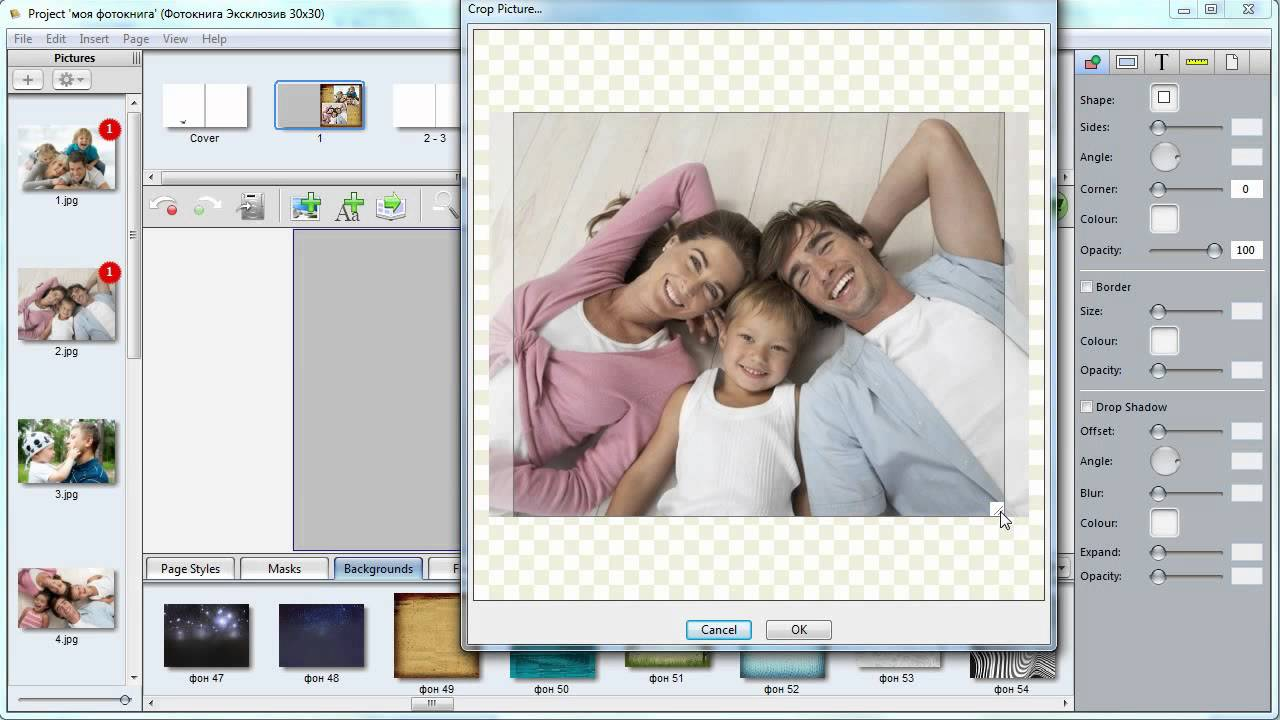 программы создания фотокниги из фото дописал