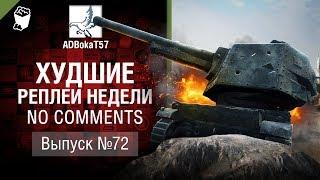 Худшие Реплеи Недели - No Comments №72 - от ADBokaT57