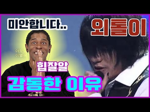아웃사이더의 속사포랩을 들어본 미국인의 충격적인 반응 A non-kpop fan's reaction to kpop: Outsider - Loner