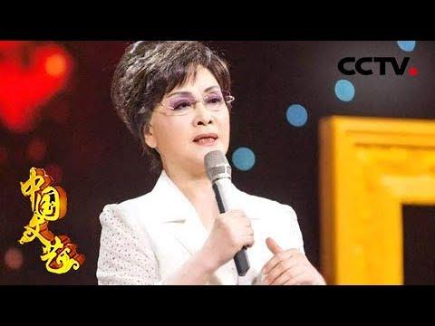 《中国文艺》 向经典致敬 本期人物——民族声乐艺术家 李谷一 20181103 | CCTV中文国际