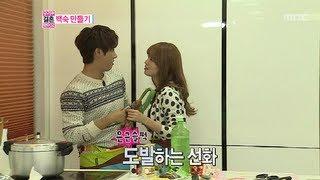 We Got Married, Kwang-hee, Sun-hwa(11) #01, 광희-한선화(11) 20121201