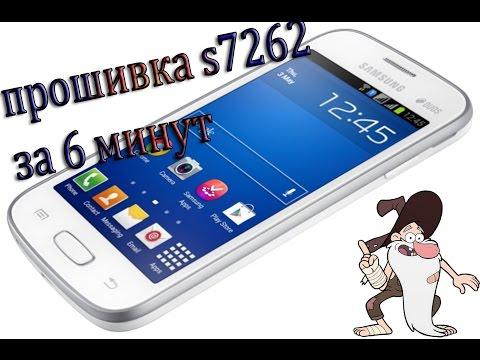 ПРОШИВКА ДЛЯ SAMSUNG GALAXY STAR PLUS GT-S7262 DUOS 4.2 СКАЧАТЬ БЕСПЛАТНО