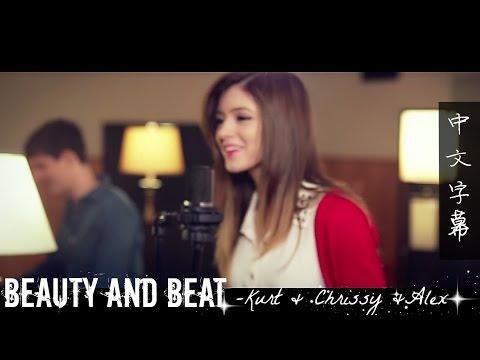 ►Beauty and Beat《美女與節奏》- Alex Goot, Kurt Schneider, and Chrissy Costanza Cover 中文字幕