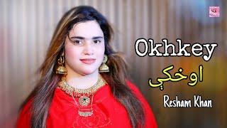 Okhkey – Resham Gul Video HD