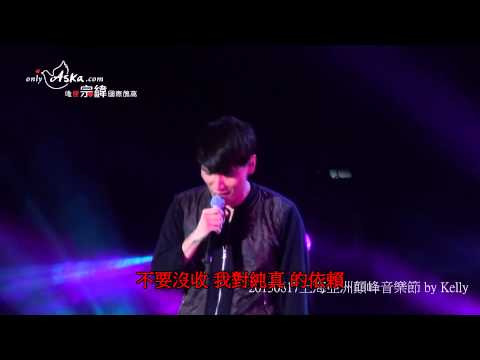 20130815 楊宗緯 上海亞洲顛峰音樂節  你看 字幕版