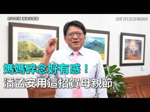 媽媽碎念好有感! 潘孟安用這招賀母親節|三立新聞網SETN.com