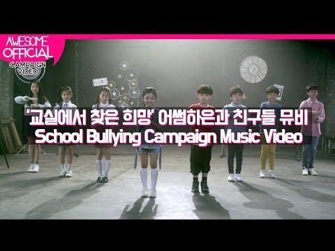 나하은 (Na Haeun) - 교실에서 찾은 희망 뮤직비디오 (School Bullying Campaign MV)