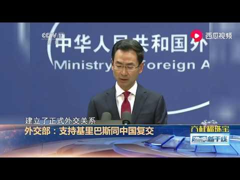 外交部:支持基里巴斯同中国复交
