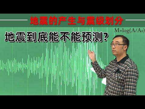 地震的能量到底有多大?地震能不能预报?李永乐老师讲解地震的产生与划分(2018最新)
