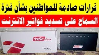 تفاصيل قرار الشركة المصرية للاتصالات بشأن إلغاء فت ...
