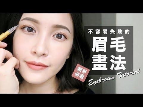 不容易失敗的眉毛畫法。初學者必看!Eyebrows Tutorial|黃小米Mii