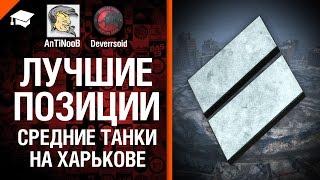 СТ на Харькове - Лучшие позиции №8 - от Deverrsoid и AnTiNooB