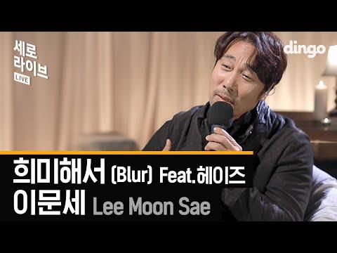 이문세 - 희미해서 (Lee Moon Sae - Blur) [세로라이브] LIVE