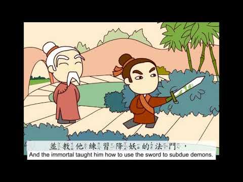 重陽節的傳說(The Legend of the Double Ninth Festival)