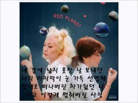 볼빨간 사춘기-X song 가사