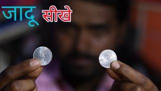 एक सिक्का को डबल सिक्का कैसे बनाते है | Best Coin magic trick