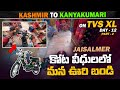 Jaisalmer Fort వీధులలో మన ఊరి బండి | Kashmir to Kanyakumari on TVS XL-Day 12 Part-2 | Telugu Vlogs |