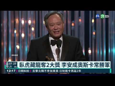 首位華人! 李安獲BAFTA終身成就獎|華視新聞 20210407