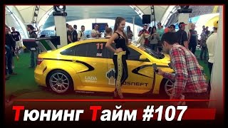 Тюнинг Тайм Жорик Ревазов выпуск 107: Репортаж: Лада Веста WTCC Race Car 1.6 380л.с.