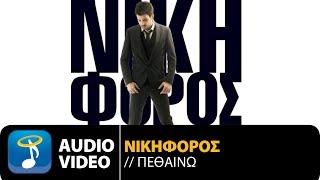 Νικηφόρος - Πεθαίνω   Nikiforos - Petheno (Official Audio Video HQ)