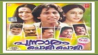 Punnaram Cholli Cholli 1985 | Malayalam Full Movie | Malayalam Movie Online | Rahman | Zarina Wahab