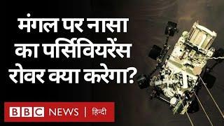 Mars की सतह पर उतरा NASA Perseverance Rover, जानिए इसके मायने (BBC Hindi)