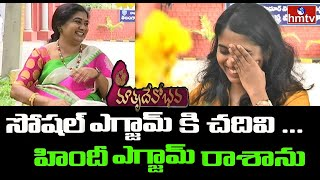 Dhatri Reddy IAS about funny incident in 10th exams- Inter..