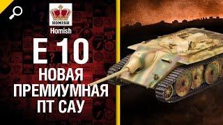 E 10 - Новая Премиум ПТ САУ - от Homish