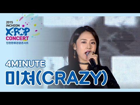 (2015 K-POP in Incheon ) 4Minunte - Crazy (포미닛 - 미쳐)