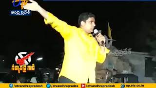 Nara Lokesh Makes Allegations Against YS Jagan In Election..