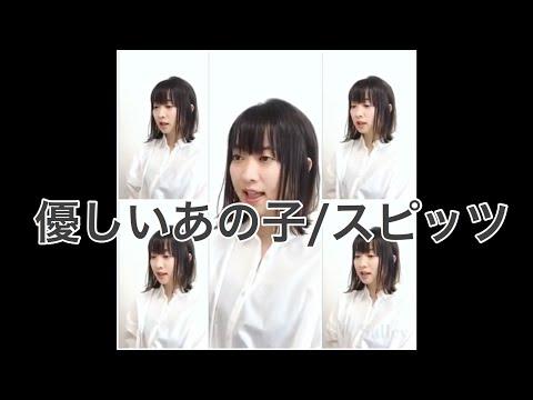 「優しいあの子 / スピッツ」(cover)ひとりアカペラ