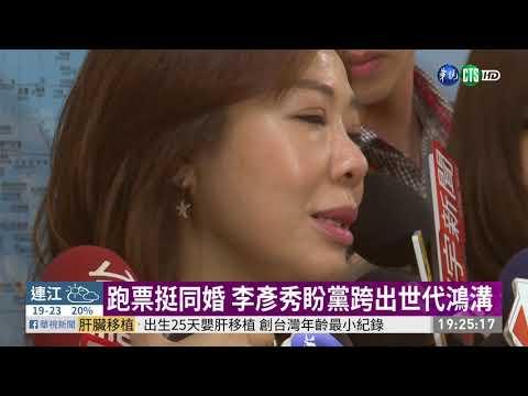 挺同恐遭撤立委提名 李彥秀落淚   華視新聞 20190522
