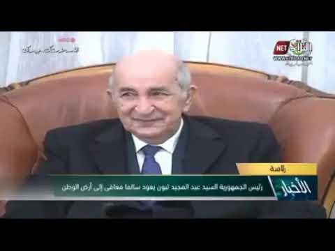 بعد غياب طويل .. الرئيس تبون يعود إلى الجزائر (فيديو)