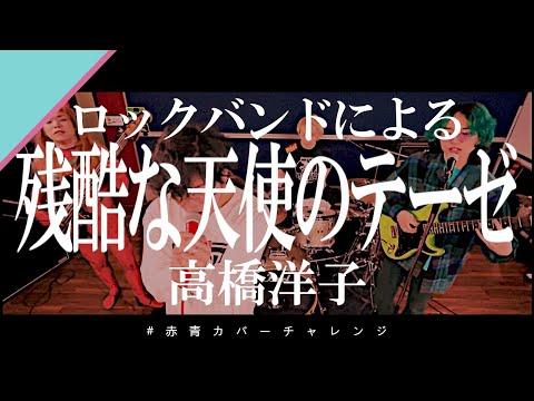 【カバー】シン・エヴァンゲリオン公開記念!残酷な天使のテーゼ/ 高橋洋子【歌ってみた / 弾いてみた】