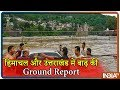 Flood 2019:  Himachal and Uttarakhand की स्थिति की ग्राउंड रिपोर्ट