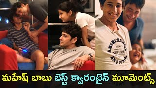 Mahesh Babu enjoying with his kids best moments- Sitara, G..