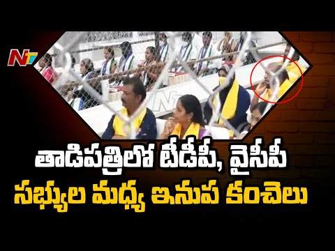 Tadipatri: Iron partition between TDP and YSRCP councillors during election of chairman