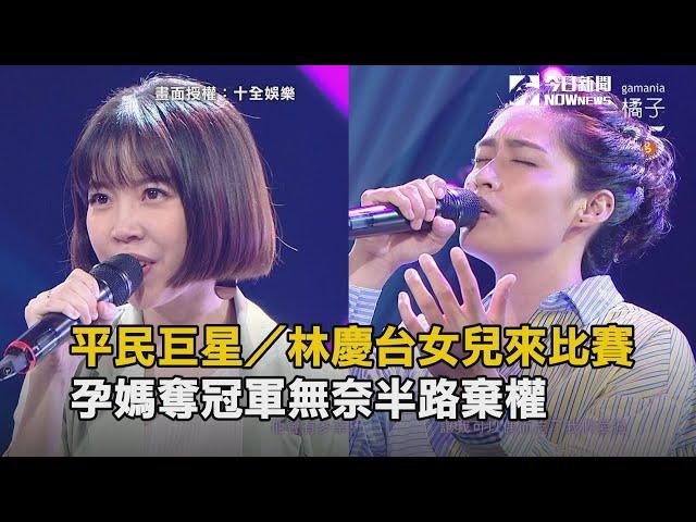 平民巨星/林慶台女兒來比賽 孕媽奪冠軍無奈半路棄權